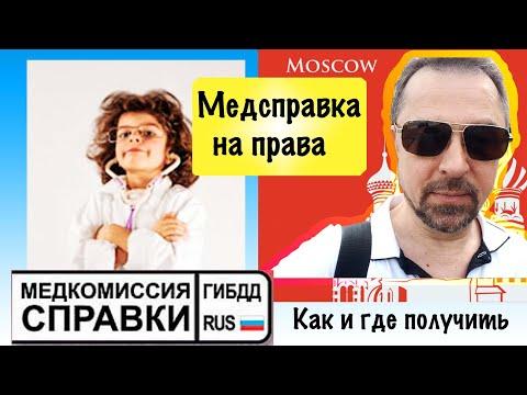 Мой опыт получения медсправки для замены водительских прав в Москве в 2020 г. Обзор. Как сэкономить.