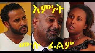 ትክክለኛው እምነት ሙሉ ፊልም Emnet Official full Ethiopian film 2018