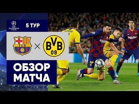27.11.2019 Барселона - Боруссия Д - 3:1. Обзор матча