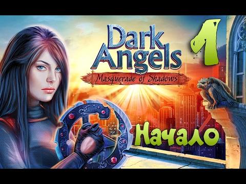 Прохождение Dark Angels Masquerade of Shadows/Ангелы тьмы. Маскарад теней #1