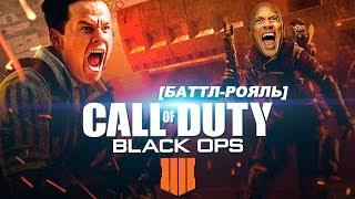 Call of Duty: Black Ops 4 - УБИЙЦА ВСЕХ БАТТЛ-РОЯЛЕЙ