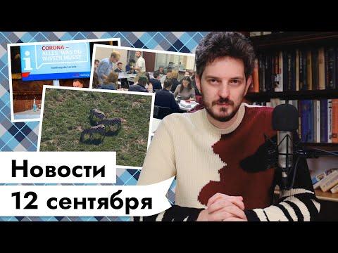 12 СЕНТЯБРЯ | Путина официально запретили | Вакцинация | Украина против пошлости | ЛекцияКаца: зебры