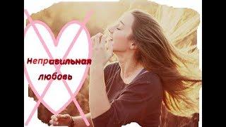 Фильмы\_/Русские мелодрамы\_/Неправильная любовь