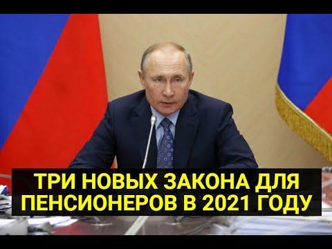ТРИ НОВЫХ ЗАКОНА ДЛЯ ПЕНСИОНЕРОВ В 2021 ГОДУ
