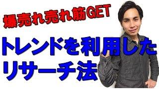 【トレンド リサーチ法】稼げる売れ筋商品を発掘する! メルカリ 転売