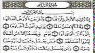 97 Surat Al Qadr Mishary Alafasy سورة القدر مشاري العفاسي