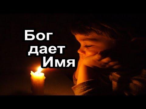 Православие 🔴 Выбор православного имени Сильная православная молитва Суть Православия