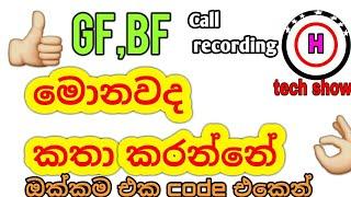 gf, Bf call Listen to the record sinhala / Harindu tech show
