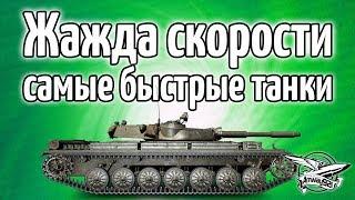 Стрим - Жажда скорости - Самые быстрые танки в World of Tanks