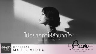 ไม่อยากทำให้ลำบากใจ - Prim (พริ้ม) [Official MV]