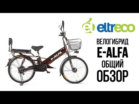Велогибрид Eltreco E-Alfa (графит)