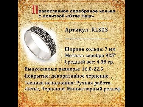 """Православное кольцо с молитвой """"Отче Наш"""" (серебряное) KLS03"""