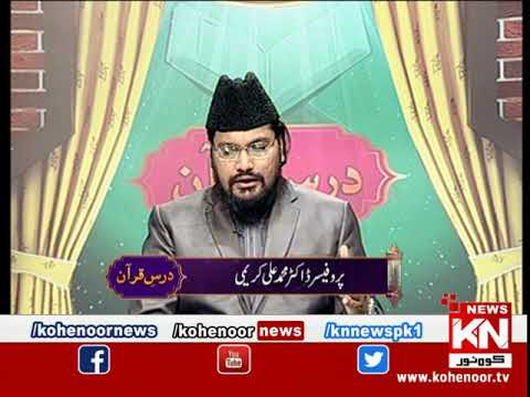 Darse Quran 19 May 2020 | Kohenoor News Pakistan