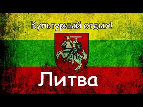 Видео обзор Литве