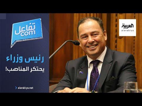 العرب اليوم - شاهد: رئيس حكومة يتولى ١٧ وزارة.. والسبب غريب!