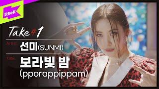[4K] 선미(SUNMI) _ 보라빛 밤(pporappippam) | 퍼포먼스 | Take#1 | 테이크원 | Performance
