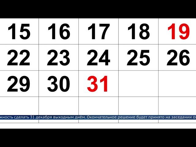 В Правительстве Приангарья рассматривают возможность сделать 31 декабря выходным днём