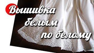Как перевести рисунок вышивки на ткань |  АВАЛОН для вышивки |  Вышивка белым по белому