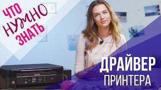 Что нужно знать о драйвере принтера?