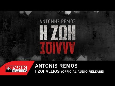 Αντώνης Ρέμος - Η Ζωή Αλλιώς | Antonis Remos - I Zoi Allios - Official Audio Release