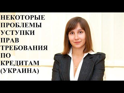 Уступка права требования по банковским кредитам - адвокат Москаленко