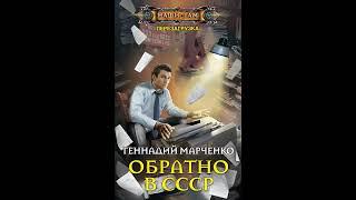 Геннадий Марченко – Обратно в СССР. [Аудиокнига] фото