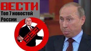ТОП 7 абсурдных новостей из России  Путинская осень 2018