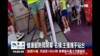 台視2014-07-08晚間新聞-Qrun酷跑機-跑步機變身桌椅
