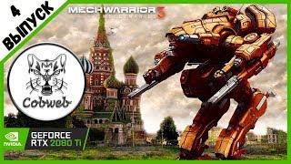 MechWarrior 5: Mercenaries ЭТО ОЧЕШУЕННО 😊