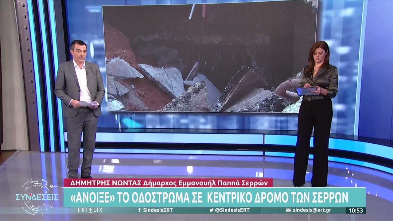 Σέρρες: Υποχώρησε το οδόστρωμα στο Νέο Σούλι ΕΡΤ 18/10/2021