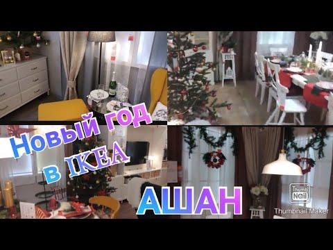 Новый год в МЕГЕ ИКЕА АШАН / IKEA новогодний декор / Anika Z влог