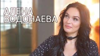 С ностальгией про Дом-2. Алена ВОДОНАЕВА в интервью