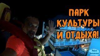Отдых на море / 5 серия -  Парк культуры и отдыха!