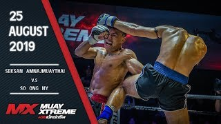 MX MUAY XTREME | FULL FIGHT | คู่ 5/5 | SEKSAN VS SO ONG NY | 25 AUG 2019 | Official