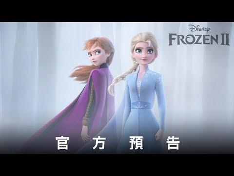 《冰雪奇緣2》第二支全新預告曝光!
