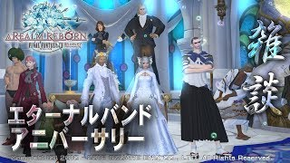 【FF14】雑談エターナルバンド・アニバーサリー