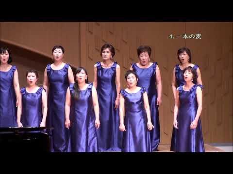 女声合唱組曲『夢から覚めても』(初演)みなづきみのり 詩