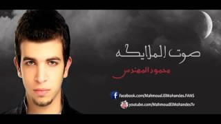 تحميل اغاني 02- Mahmoud ElMohandes - Soot ElMlayka | محمود المهندس - صوت الملايكه MP3