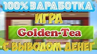 Игра Golden-Tea обзор, вывод денег, отзывы, энергия. Заработок на играх с выводом денег