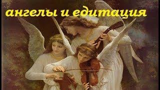 МУЗЫКА АНГЕЛОВ. МЕДИТАЦИЯ АНГЕЛОВ.ANGEL MUSIC. ANGEL MEDITATION.