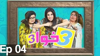 3 khawa 3 | Episode 03 | Comedy Drama | Aaj Entertainment