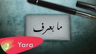 تحميل اغاني Yara - Ma Baaref (Lyric Video) / يارا - ما بعرف MP3