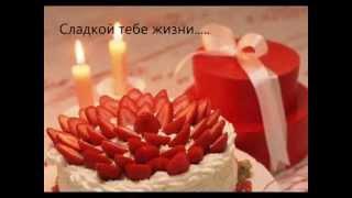 С Днем Рождения родной мой!!!