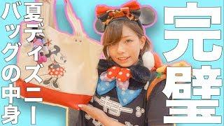 【What's In My Bag?】年パス所持者が教える夏ディズニーの持ち物☆これあればまあいけるっしょ。