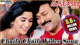 Shankar Dada M.B.B.S Movie || Chaila Chaila Video Song || Chiranjeevi, Sonali Bendre