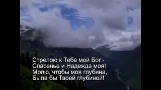 Краеугольный камень - Глубина