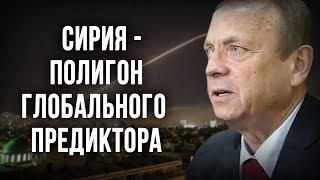 Сирия - полигон Глобального Предиктора. Виктор Ефимов - YouTube