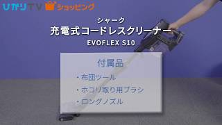 Shark EVOFLEX S10