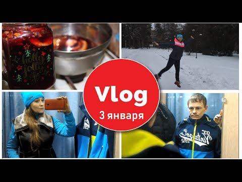 Vlog прогулка СЛАВКУРОРТ / СЕКОНД ХЕНД / вкусный УЖИН