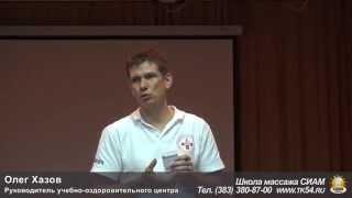 О. Хазов - Детоксикация организма, теплая вода и полоски PH